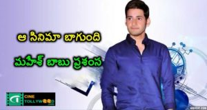 Mahesh Babu said that movie is good | Cinetollywood