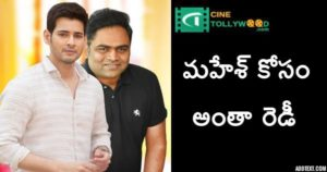 Mahesh and vamsi paidipally movie updates | Cinetollywood