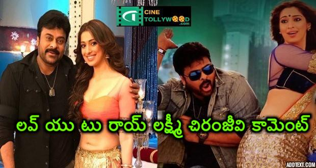 Megastar Chiranjeevi comments on Lakshmi Rai | cinetollywood.com
