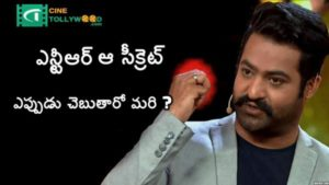 NTR will tell you when that secret is | Cinetollywood.com