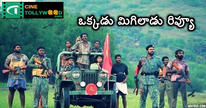 Okkadu Migiladu Movie Review | Cinetollywood