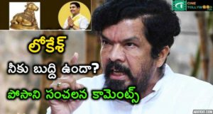 Posani sensational comments on Lokesh | cinetollywood