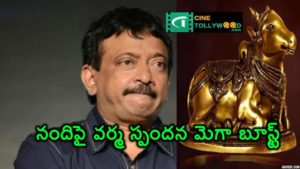 Ramgopal Varma Tweet on Nandi Awards | Cinetollywood