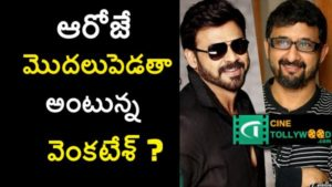 Venkatesh new movie Starts on his birthday | cinetollywood