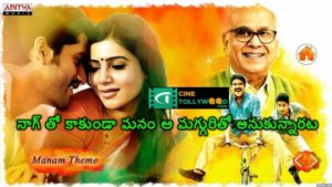 We have no idea that Manam movie is with the Nagarjuna