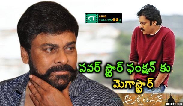 Agnathavasi audio function chief Guest Megastar Chiranjeevi | cinetollywood.com
