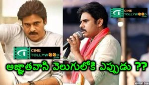 Agnathavasi when it is coming active politics   cinetollywood.com