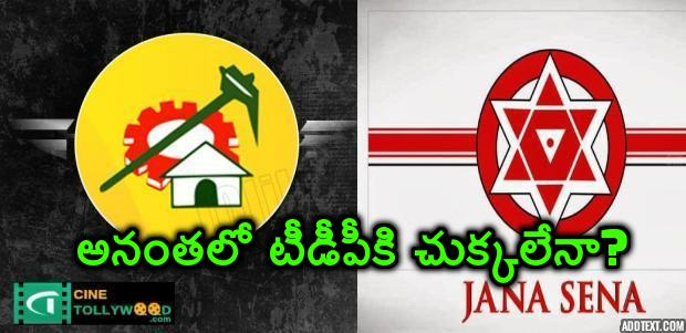 Ananthapur do not win to TDP | cinetollywood.com