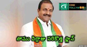 BJP Leader Somu Veera Raju is the newest plan