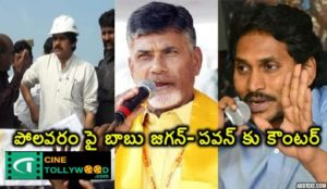 Babu and Jagan - counter to Pawan Kalyan for polavaram | cionetollywood