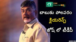 Babu is get the polavaram clearance josh in TDP