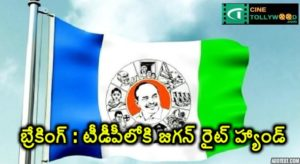 Jagan Right Hand to Join TDP   cinetollywood.com