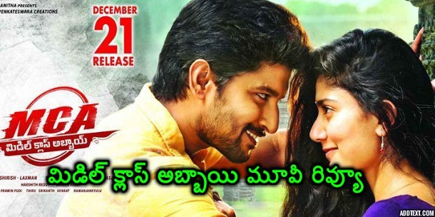 MCA Telugu Movie Review