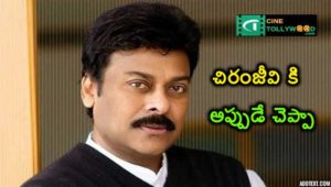 MP says I have told to Chiranjeevi that day