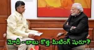 Modi and Chandrababu new meeting shuru