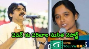 Paritala Sunitha supports to Pawan kalyan