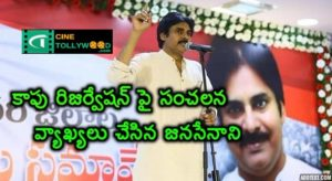 Pawan Kalyan Sensational comment on Kapu reservation | cinetollywood.com