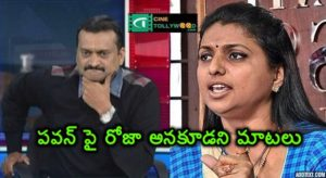 Roja sensational comments on Pawan Kalyan and Bandla Ganesh