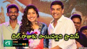 Sai Pallavi's promises to Dil Raju   cinetollywood.com