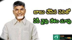 Show the country towards AP for doing of Babu work