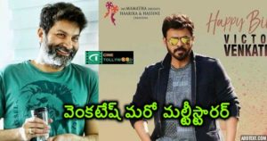 Venkatesh is another multistarrer   cinetollywood.com