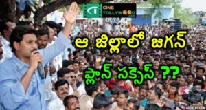 YS Jagan plan success that districts