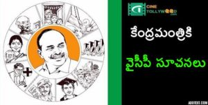 YSRCP references to the Union Minister
