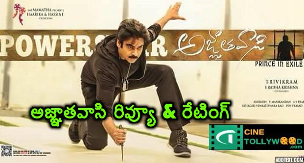 Agnyaathavaasi Review | cinetollywood.com