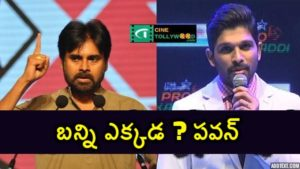 Allu Arjun do not tweeted on Pawan kalyan Praja Yatra