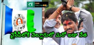 Another senior leader joining to YSRCP
