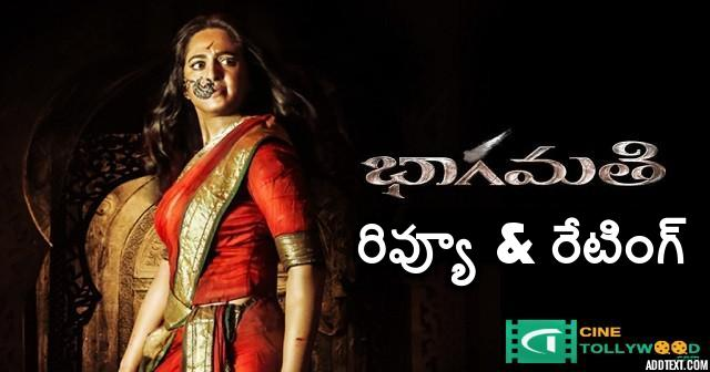 Bhaagamathie Telugu Movie Review | Cinbetollywood.com