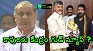 Central Government good news for Kapu reservation