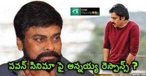 Chiru's response on Pawan Kalyan Movie Agnyaathavasi