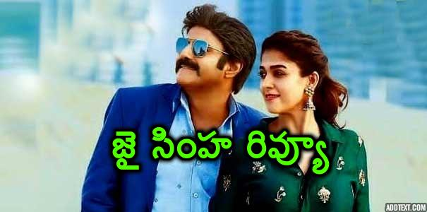 Jai Simha Movie Review