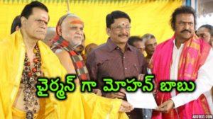 Mohan Babu Elected Film Nagar Daiva Sannidhi Chairman