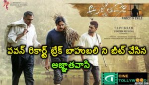 Pawan Kalyan Agnyaathavasi breaks the Bahubali 2 records