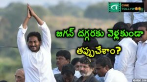 We are wrong to go to the YS Jagan