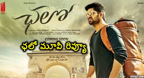 Chalo Telugu Movie Review