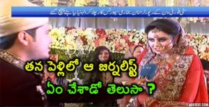 Do you know what the journalist did in his wedding