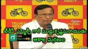 Former AP Minister and TDP MLC Gali Muddukrishnama Naidu dies in Hyd