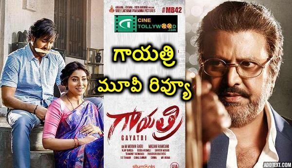 Gayatri Movie Review