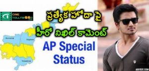 Hero Nikhil comment on AP special status