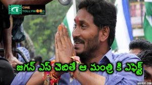 If Jagan is ok is the influence of the minister