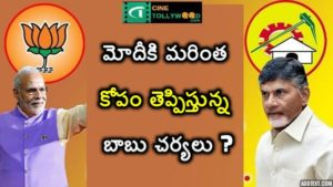 Modi's angry for chandrababu actions are being done