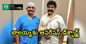 Nandamuri Balakrishna discharged after surgery