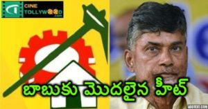 Political heat started for Chandrababu