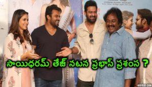 Prabhas praises to Saidharam Tej acting for intelligent movie