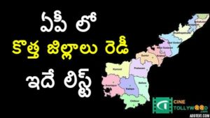 This the list of AP new districts