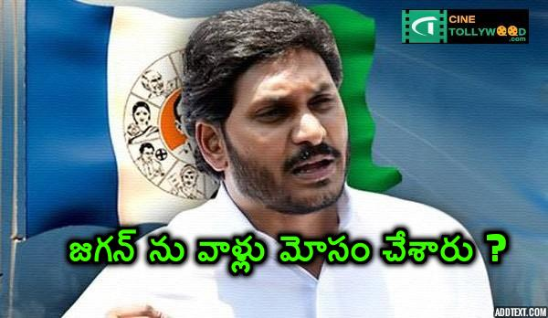 They cheated on YS Jagan