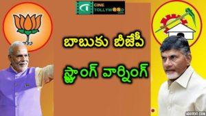 BJP strong warning to Chandrababu naidu-Cinetollywood.com